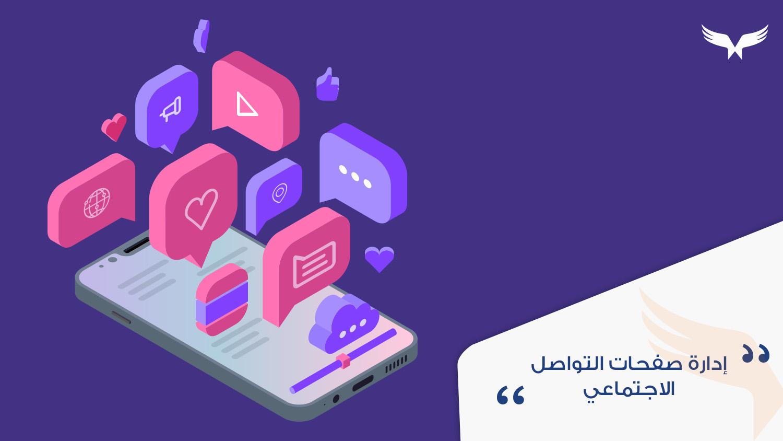 إدارة صفحات التواصل الاجتماعي