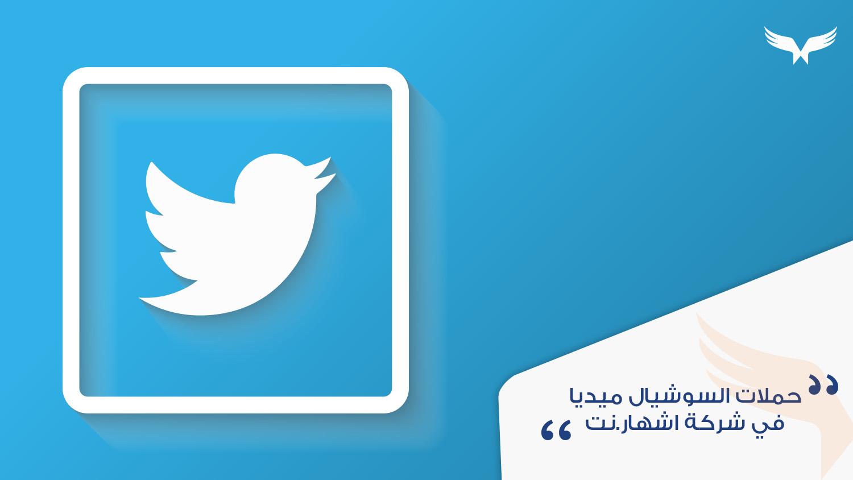إدارة صفحات تويتر