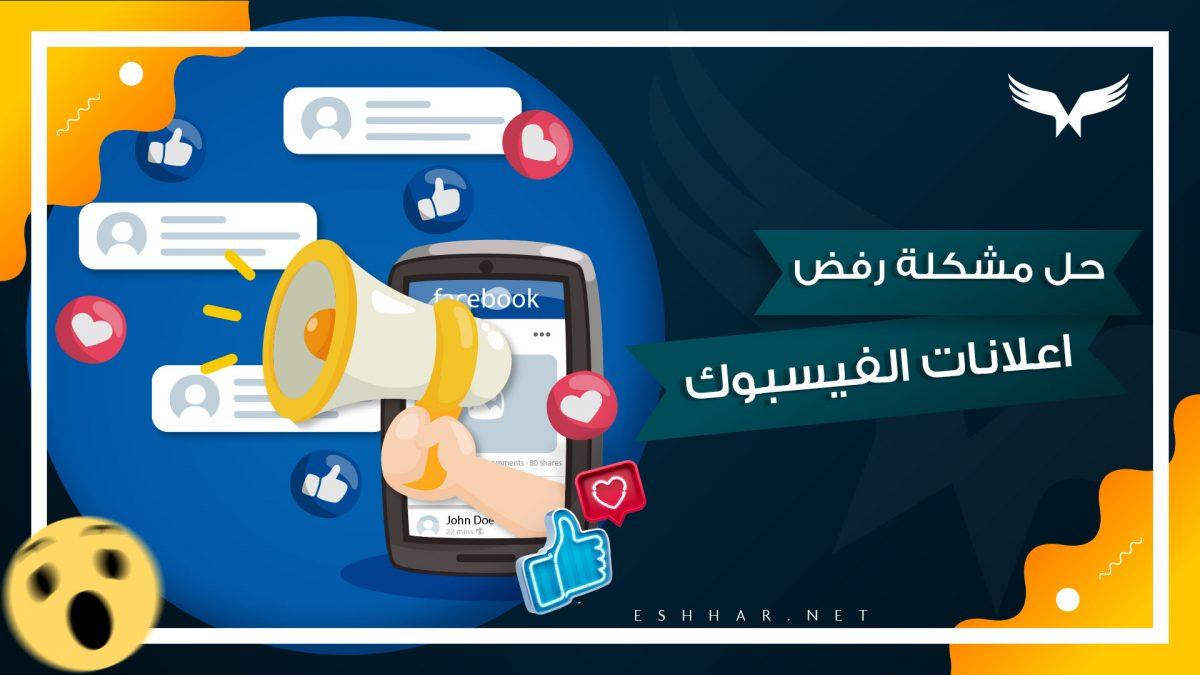حل مشكلة رفض اعلانات الفيسبوك